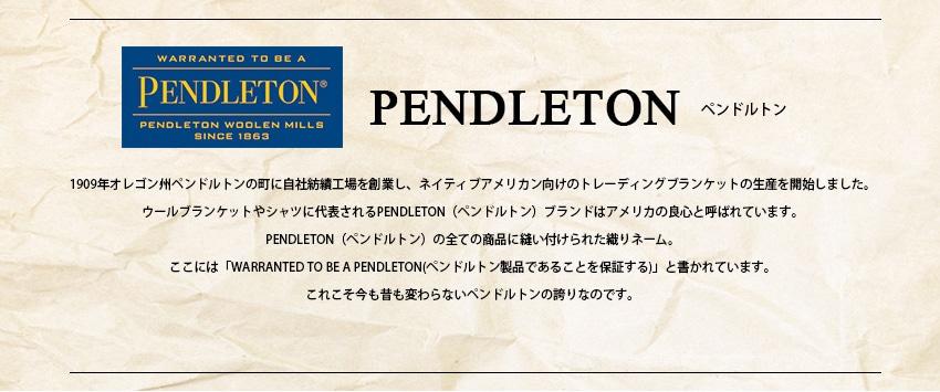 PENDLETONについて