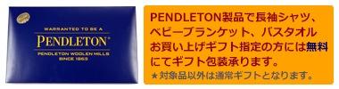 PENDLETONギフト案内
