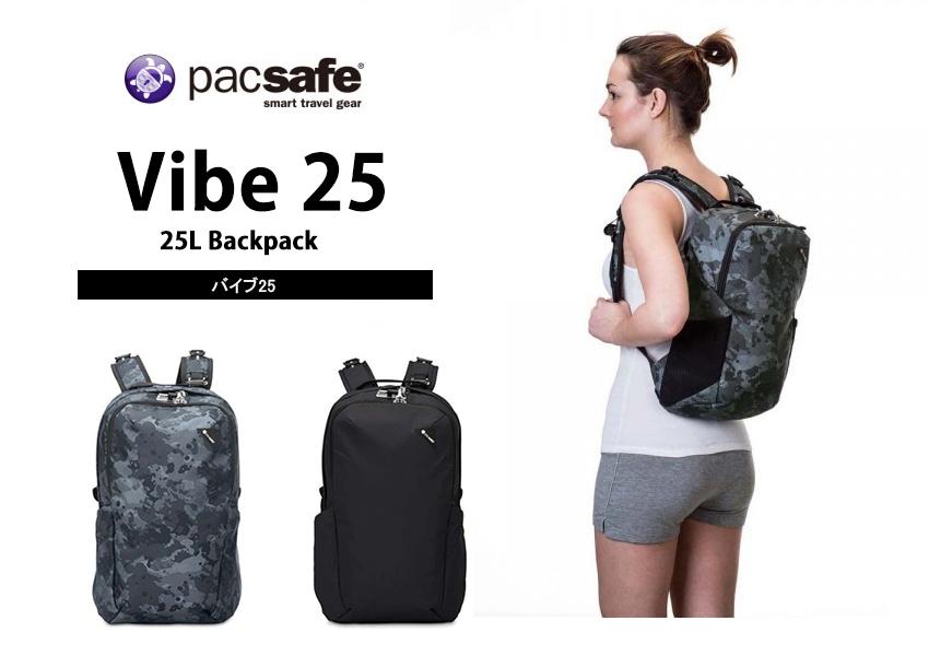 pacsafe RFID バイブ25