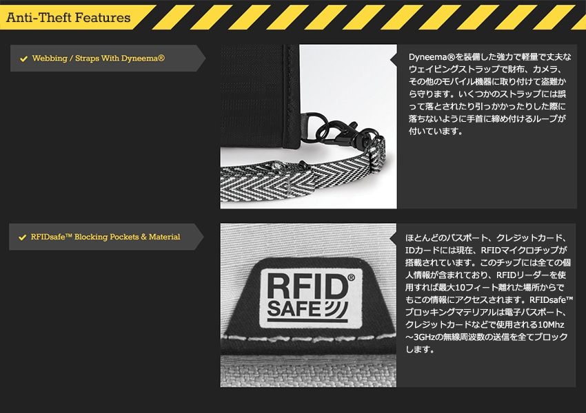 pacsafe パックセーフ RFIDセーフ V100の特徴