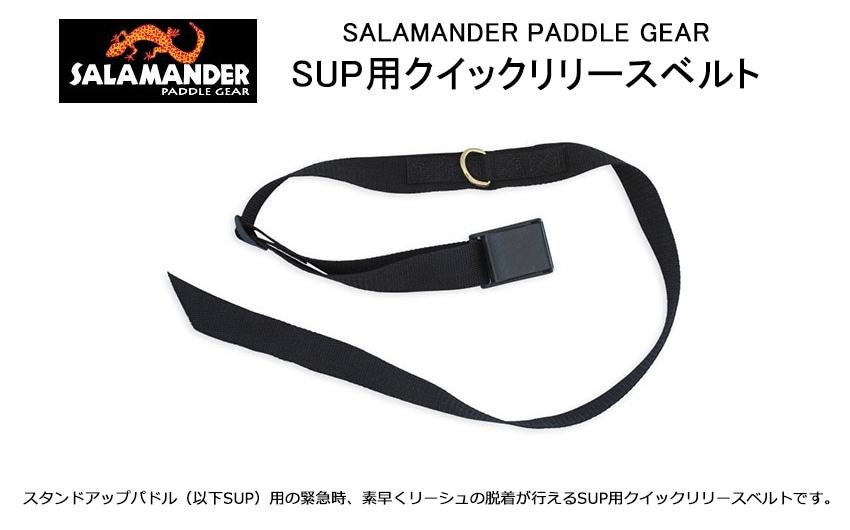 SALAMANDER PADDLE GEAR SUP用クイックリリースベルト