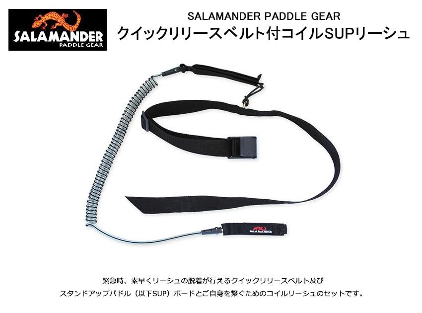 SALAMANDER PADDLE GEAR クイックリリースベルト付コイルSUPリーシュ