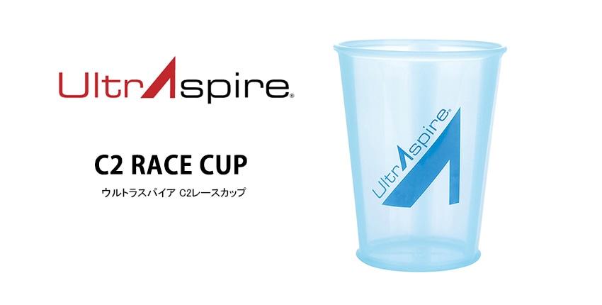 UltrAspire ウルトラスパイア C2レースカップ