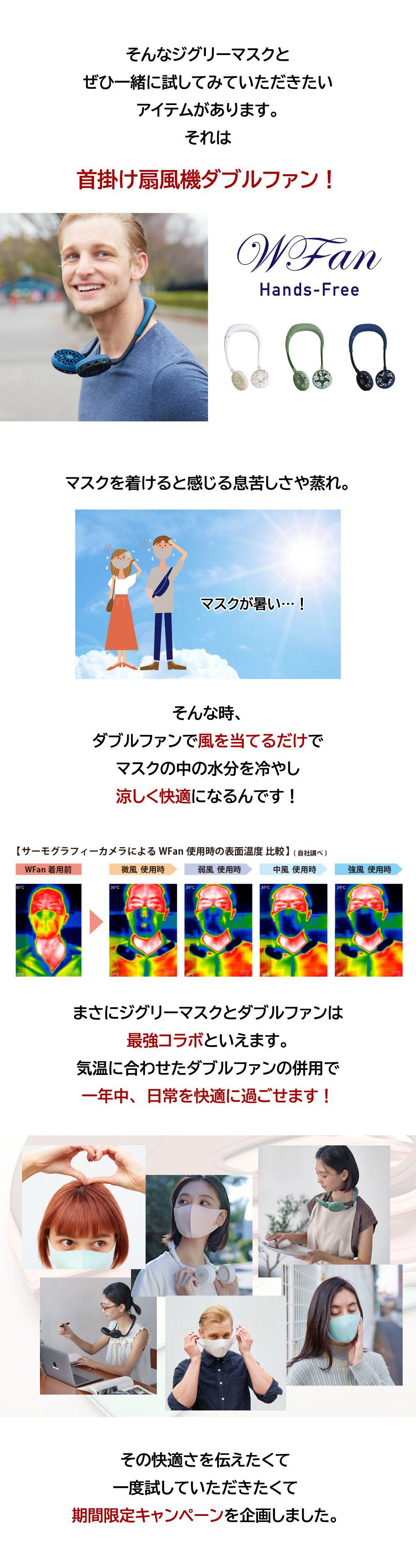 マスクに風体感キャンペーン