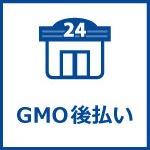 GMO後払い