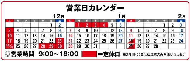 カレンダー12.1.2月