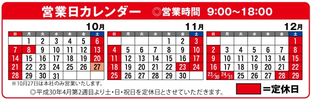 カレンダー10,11,12月