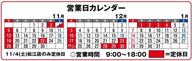 カレンダー11.12,1月