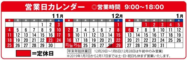 カレンダー11,12,1月
