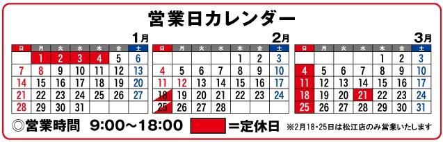 カレンダー1.2.3月