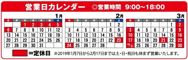 カレンダー1,2,3月