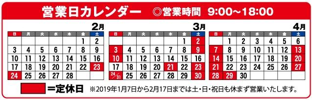 カレンダー2,3,4月
