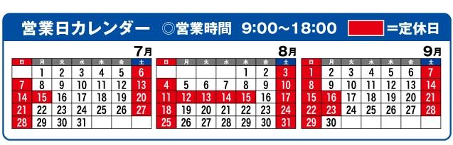 カレンダー6,7,8月