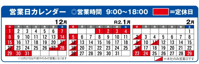 カレンダー12,1,2月