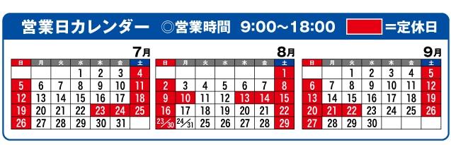 カレンダー7,8,9月