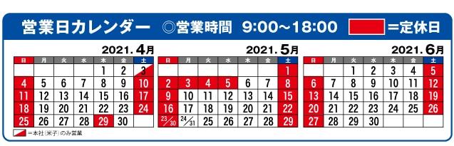 カレンダー4,5,6月