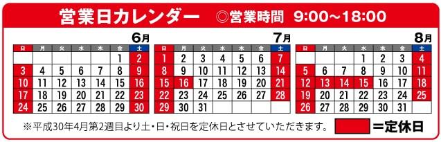カレンダー6.7.8月