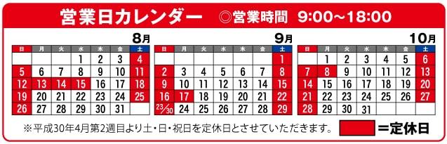 カレンダー8.9.10月
