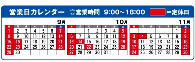 カレンダー9,10,11月