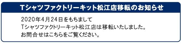 松江店移転のお知らせ
