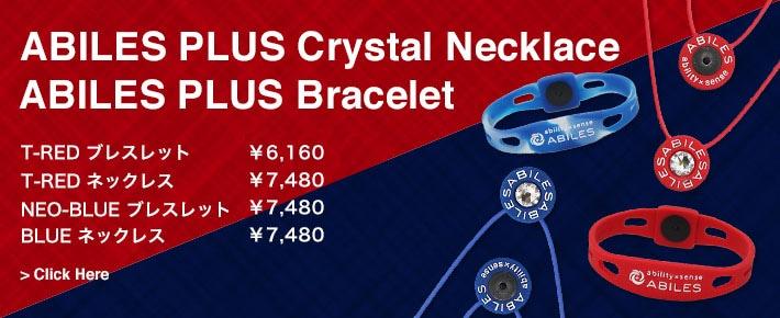 アビリスプラスクリスタル ネックレス&ブレスレット T-RED&BLUE