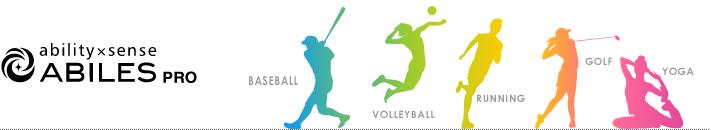 様々なスポーツに活用できます