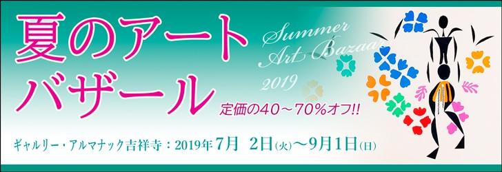 夏のアート・バザール