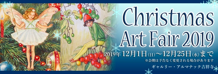 クリスマス・アートフェア