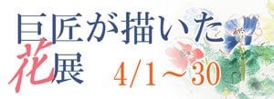 吉祥寺 4月企画展