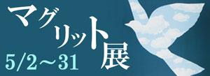 吉祥寺 5月企画展