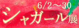 吉祥寺 6月企画展