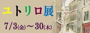 吉祥寺 7月企画展