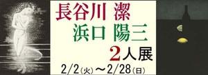 吉祥寺 2月企画展