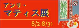 吉祥寺 8月企画展