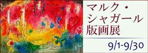 吉祥寺 9月企画展