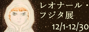 吉祥寺 12月企画展
