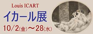 軽井沢 10月企画展
