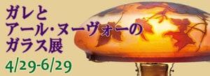 軽井沢 4−6企画展