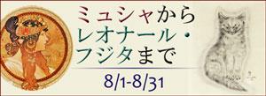 軽井沢 8月企画展