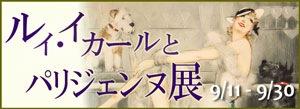 軽井沢 9月企画展