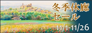 軽井沢 11月企画展