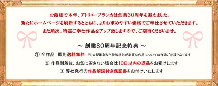 創立30周年記念キャンペーン