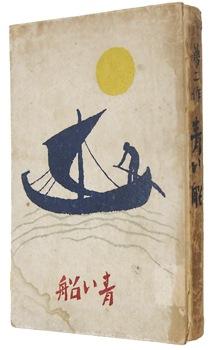 竹久夢二 青い船