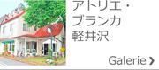 アトリエ・ブランカ軽井沢