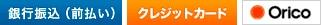 銀行振込・クレジットカード・ショッピングローン(オリコ)