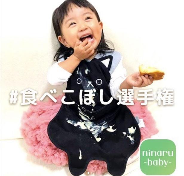 ninaru 食べこぼし選手権