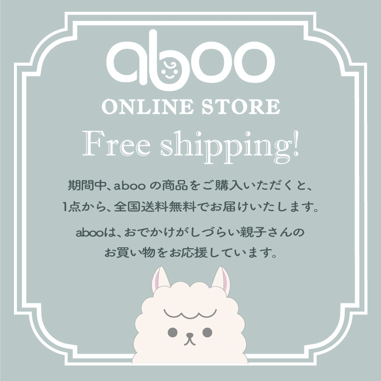 Free shipping! 期間中、abooの商品をご購入いただくと、1点から全国送料無料でお届けいたします。abooは、おでかけがしづらい親子さんのお買い物を応援しています。