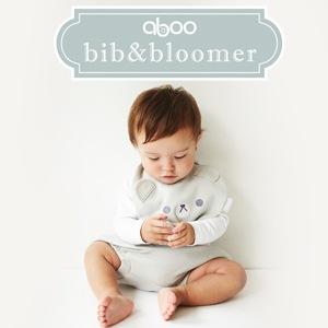 新生児から使える出産祝いにおすすめのアブービブブルマセット