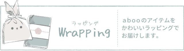 Wrapping ラッピング