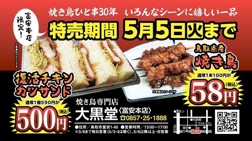 路面店オープン記念開催! 特売期間 5月5日(火)まで開催中